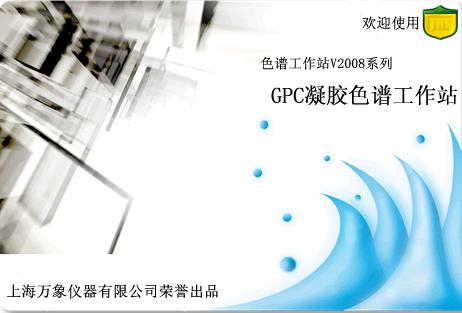 V2008GPC凝胶色谱工作站V3.0
