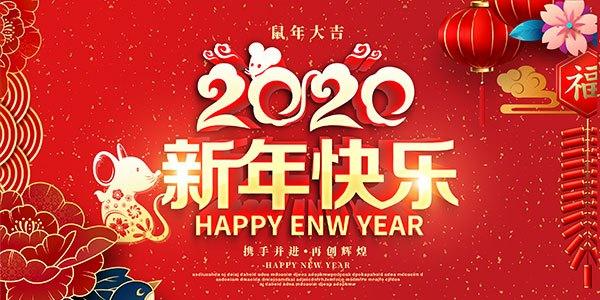 <b>关于上海万象仪器2020年鼠年春节放假安排通知</b>